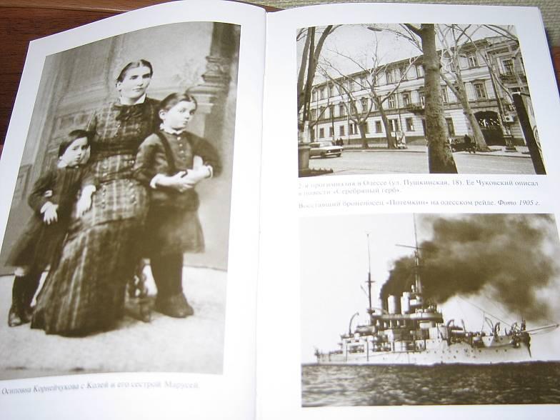 Иллюстрация 1 из 2 для Корней Чуковский - Ирина Лукьянова | Лабиринт - книги. Источник: Bookworm