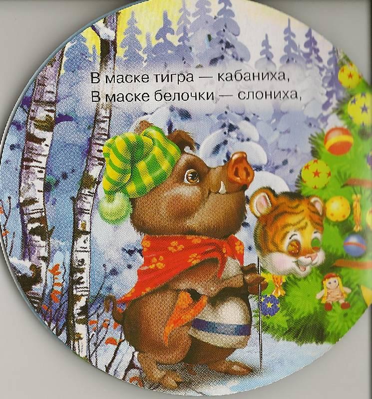 Иллюстрация 1 из 8 для Шарики: С Новым годом! - Любовь Афлятунова | Лабиринт - книги. Источник: _Елена_