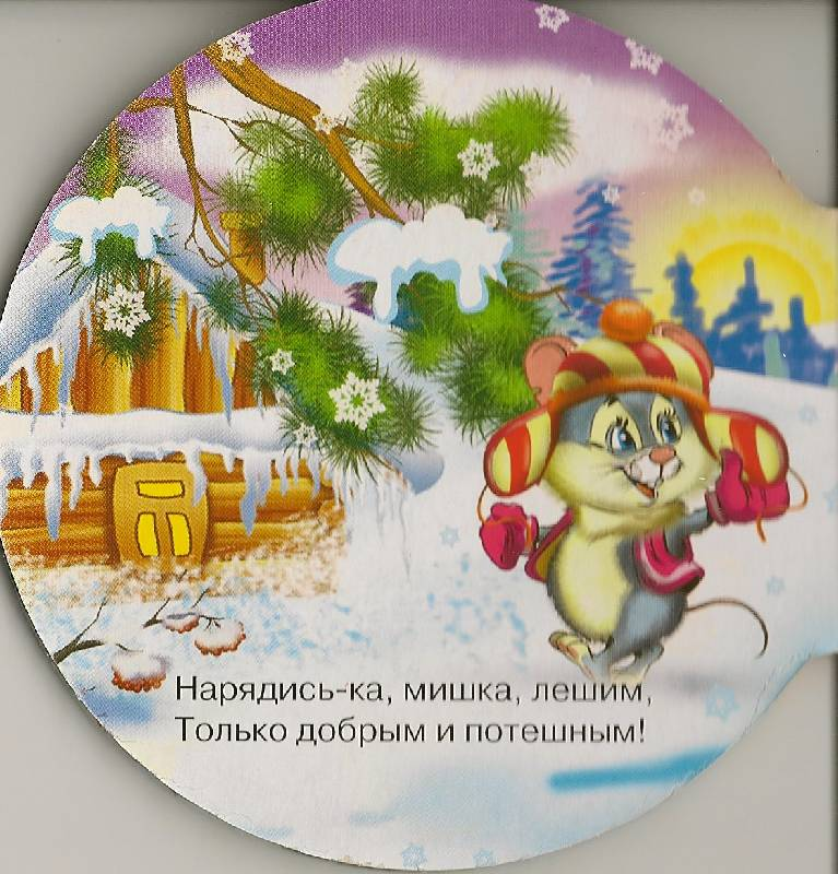 Иллюстрация 1 из 12 для Шарики: Дедушка Мороз - Нина Никитина   Лабиринт - книги. Источник: _Елена_