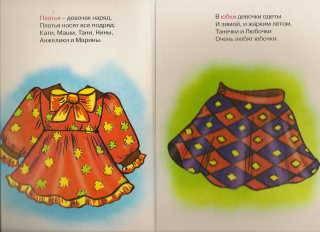 Иллюстрация 1 из 6 для В шкафчике у девочки - Ирина Яворовская | Лабиринт - книги. Источник: _Елена_