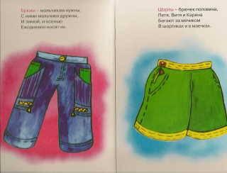 Иллюстрация 1 из 14 для В шкафчике у мальчика - Ирина Яворовская | Лабиринт - книги. Источник: _Елена_