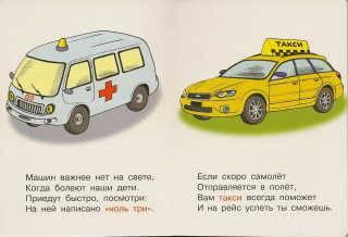 Иллюстрация 1 из 8 для Нужные машинки - Евгений Кузьмин | Лабиринт - книги. Источник: _Елена_