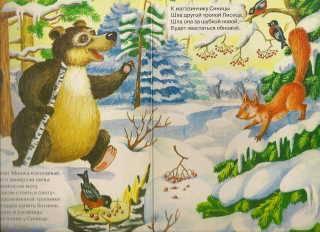 Иллюстрация 1 из 8 для Почему медведь спит зимой - Мария Манакова | Лабиринт - книги. Источник: _Елена_
