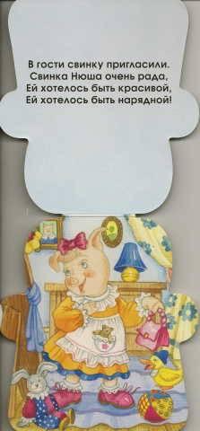 Иллюстрация 1 из 8 для Книжки-шнуровки. Наряди свинку! - Екатерина Карганова | Лабиринт - книги. Источник: _Елена_