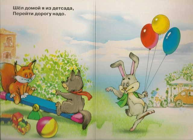 Иллюстрация 1 из 15 для Учимся переходить дорогу - Наталья Мигунова   Лабиринт - книги. Источник: _Елена_