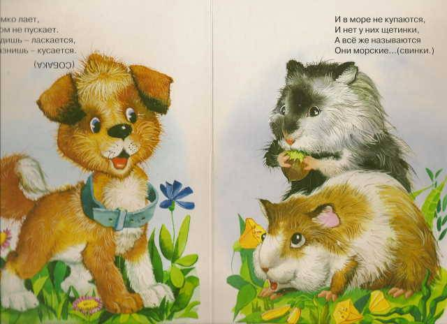 Иллюстрация 1 из 6 для На лугу пасутся ко... | Лабиринт - книги. Источник: _Елена_