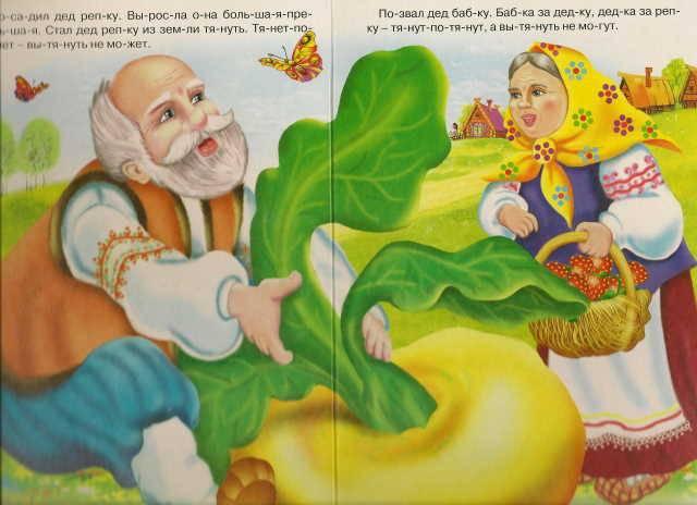 Иллюстрация 1 из 16 для По слогам читаю сам: Репка   Лабиринт - книги. Источник: _Елена_