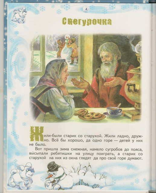 Иллюстрация 1 из 33 для Новогодние сказки | Лабиринт - книги. Источник: _Елена_