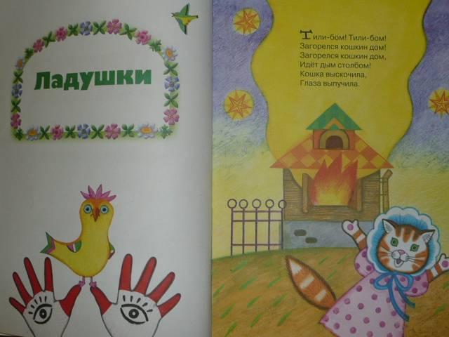 Иллюстрация 1 из 32 для Песенки и сказки малышам - Н. Терентьева   Лабиринт - книги. Источник: Новичкова Елена Юрьевна