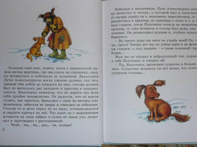 Иллюстрация 1 из 29 для Каштанка - Антон Чехов | Лабиринт - книги. Источник: Новичкова Елена Юрьевна