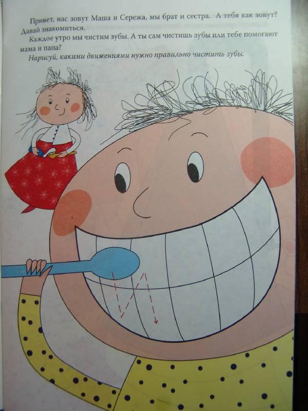 Иллюстрация 1 из 17 для Умные дорожки: Маша и Сережа. 2-3 года - Юлия Ульянова   Лабиринт - книги. Источник: Лаванда