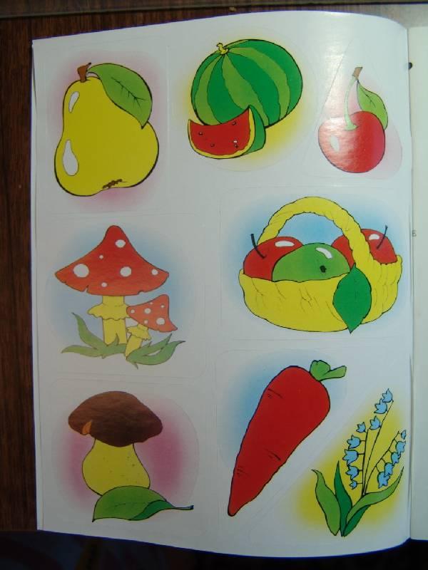 Иллюстрация 1 из 6 для Посмотри и раскрась с наклейками (Ежик) | Лабиринт - книги. Источник: Лаванда