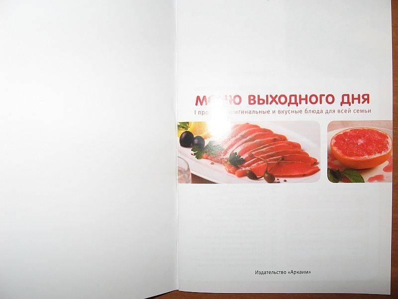Иллюстрация 1 из 23 для Меню выходного дня - Светлана Першина | Лабиринт - книги. Источник: rizik