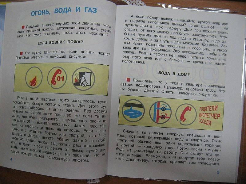 Иллюстрация 1 из 25 для Мир вокруг нас. Учебник для 3 класса начальной школы. В двух частях. Часть 2 - Андрей Плешаков | Лабиринт - книги. Источник: rizik