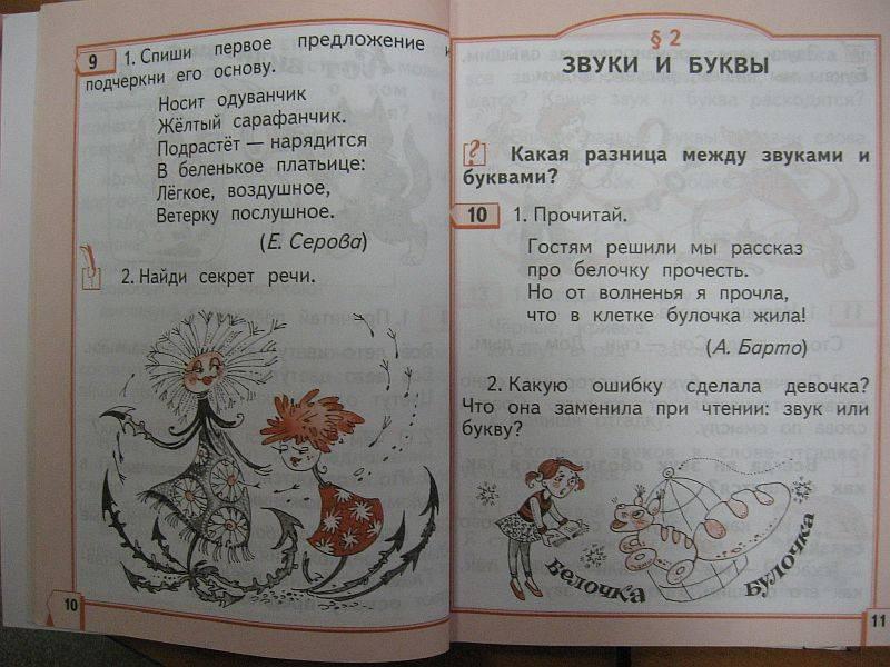 Решебник по русскому 1 класс полякова учебник