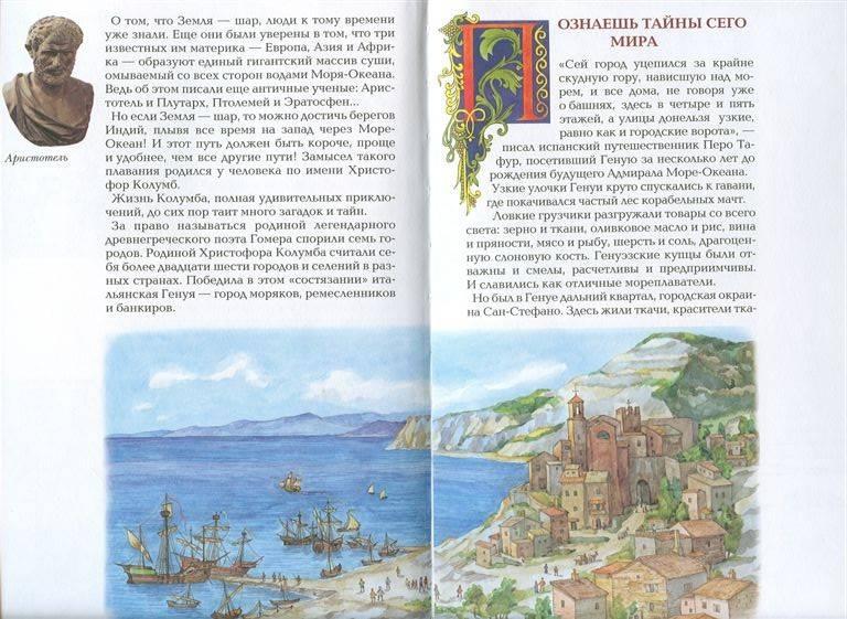 Иллюстрация 1 из 33 для Христофор Колумб - Алексей Клиентов | Лабиринт - книги. Источник: Юта