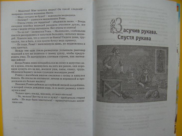 Иллюстрация 1 из 7 для Крылатые  слова и выражения - Татьяна Шорыгина | Лабиринт - книги. Источник: мама малыша
