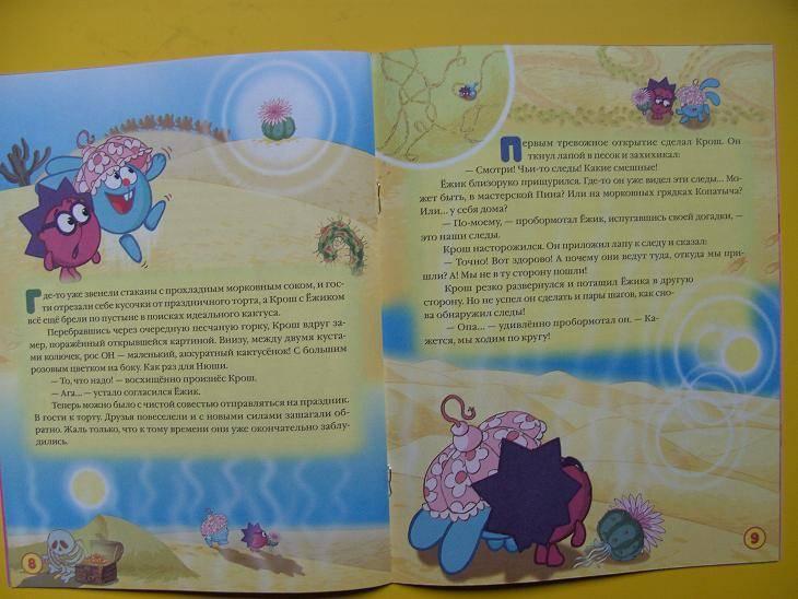 Иллюстрация 1 из 10 для Смешарики: День рождения Нюши | Лабиринт - книги. Источник: мама малыша