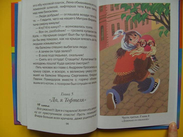 Иллюстрация 1 из 4 для Рассказы Павлика Помидорова, брата Люси Синицыной - Ирина Пивоварова   Лабиринт - книги. Источник: мама малыша