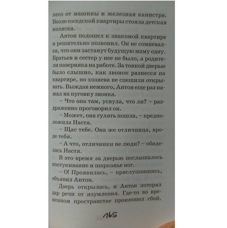 Иллюстрация 1 из 3 для Повторение пройденного: повесть - Тамара Крюкова | Лабиринт - книги. Источник: мама малыша