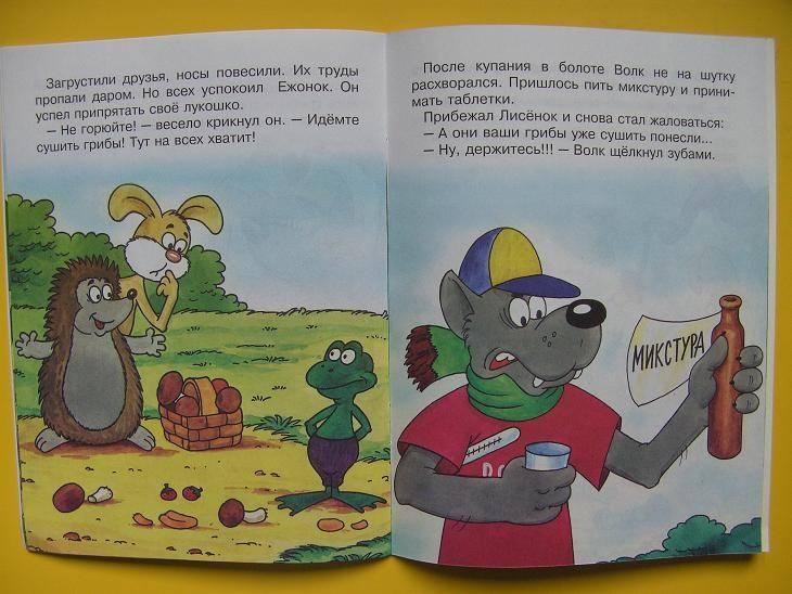 Иллюстрация 1 из 19 для Чьи в лесу шишки? - Кумма, Рунге | Лабиринт - книги. Источник: мама малыша