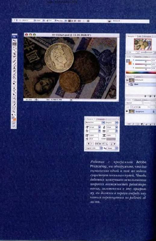 Иллюстрация 1 из 40 для Adobe Photoshop CS3: официальный учебный курс - В. Комягин | Лабиринт - книги. Источник: Ляпина  Ольга Станиславовна