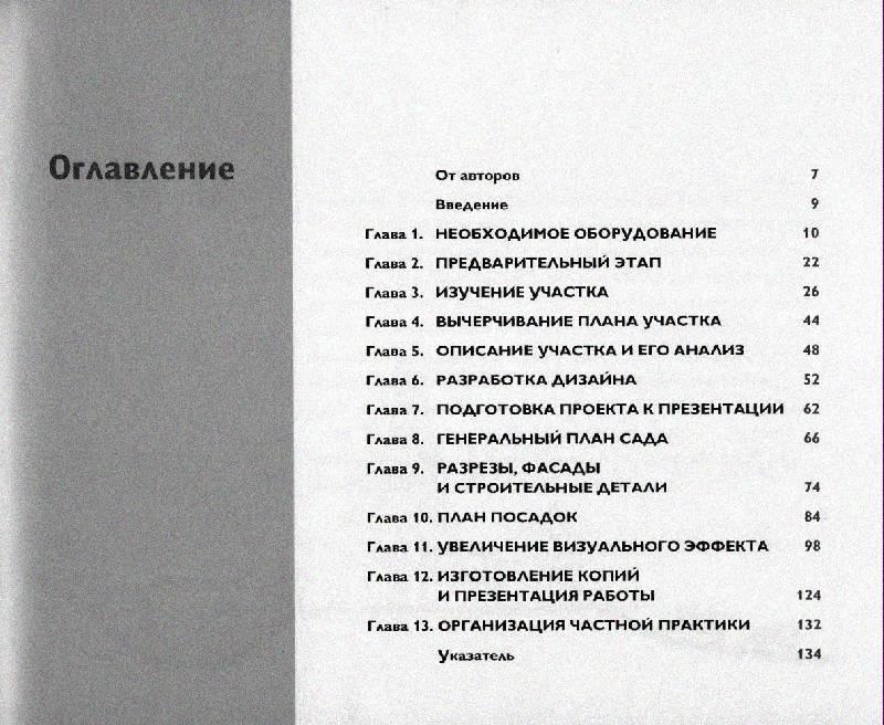 Иллюстрация 1 из 26 для Дизайн сада. Профессиональный подход - Бэтстоун, Розмари | Лабиринт - книги. Источник: Ляпина  Ольга Станиславовна