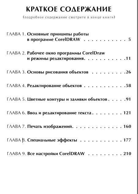 Иллюстрация 1 из 43 для CorelDraw X4 с нуля! Книга + Видеокурс (+CD) - Максим Владин   Лабиринт - книги. Источник: Ляпина  Ольга Станиславовна