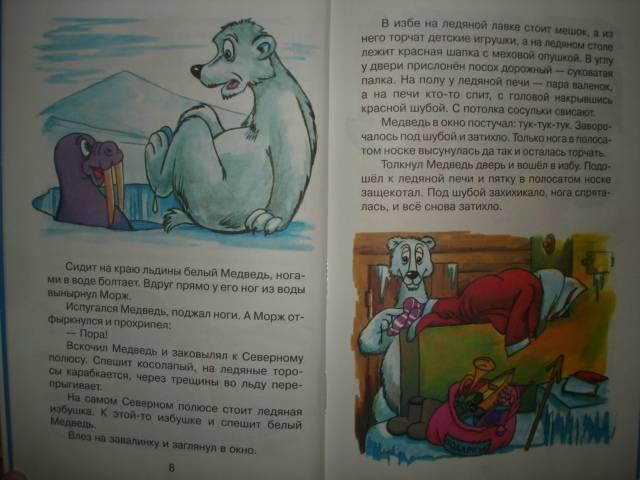 Иллюстрация 1 из 14 для Дед Мороз и лето - Василий Ливанов | Лабиринт - книги. Источник: Настёна