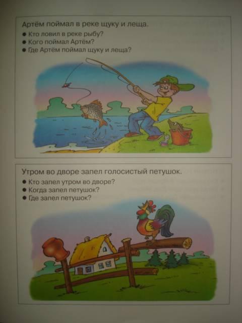 Иллюстрация 1 из 18 для От слова к рассказу. 4-5 лет - Ольга Земцова | Лабиринт - книги. Источник: Настёна