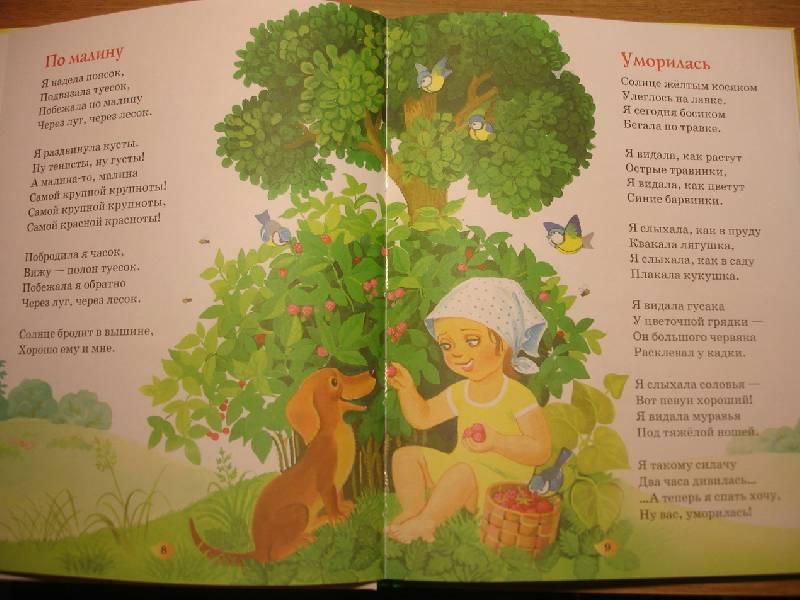 Иллюстрация 1 из 60 для Посидим в тишине - Елена Благинина | Лабиринт - книги. Источник: Kisа