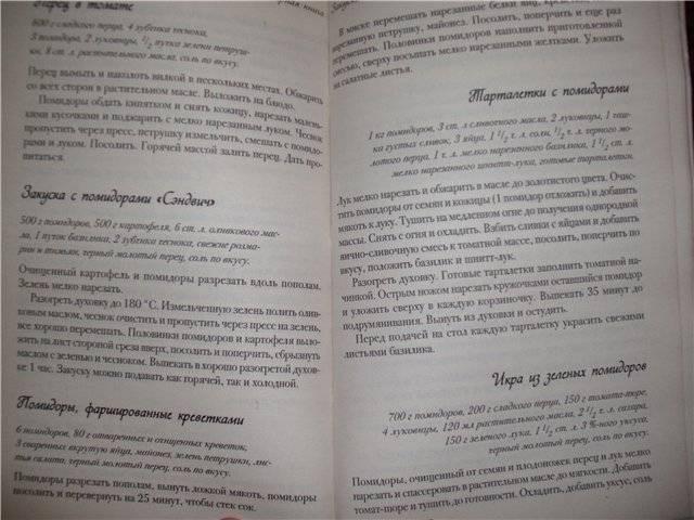 Иллюстрация 1 из 7 для Золотая кулинарная книга - Тамара Алексеева | Лабиринт - книги. Источник: света