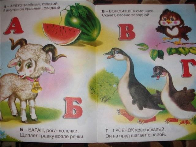 Иллюстрация 1 из 16 для Учим буквы: Азбука - Владимир Степанов | Лабиринт - книги. Источник: света