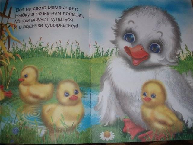 Иллюстрация 1 из 5 для Книжка-непромокашка: Моя мама лучше всех - Ирина Красникова   Лабиринт - книги. Источник: света
