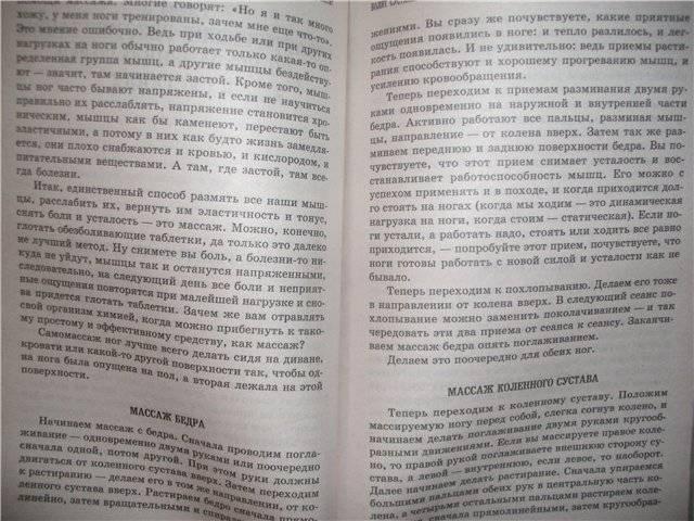Иллюстрация 1 из 4 для Болят суставы: что делать? Артрит, артроз, радикулит, отложение солей - Елена Соловьева | Лабиринт - книги. Источник: света