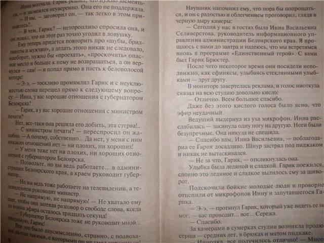 Иллюстрация 1 из 11 для Первое правило королевы - Татьяна Устинова   Лабиринт - книги. Источник: света