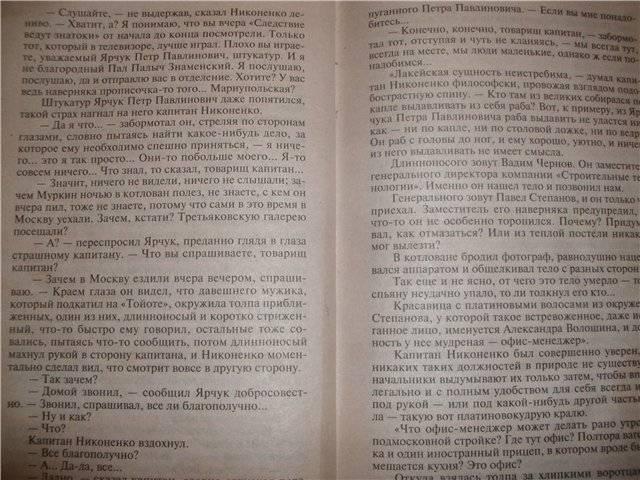Иллюстрация 1 из 9 для Близкие люди (мяг) - Татьяна Устинова | Лабиринт - книги. Источник: света