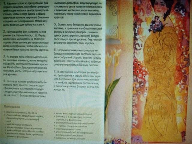 Иллюстрация 1 из 19 для Знаменитые шедевры. Коллажи из постеров, календарей и обоев - Мартина Ламмель | Лабиринт - книги. Источник: света