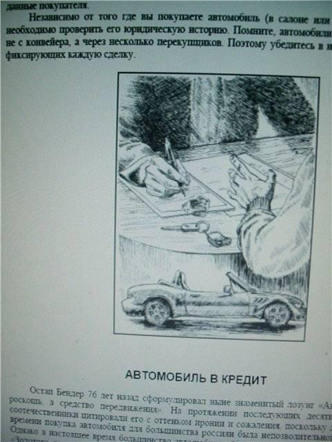 Иллюстрация 1 из 5 для Приобретаем и продаем автомобиль - Ирина Зайцева | Лабиринт - книги. Источник: света
