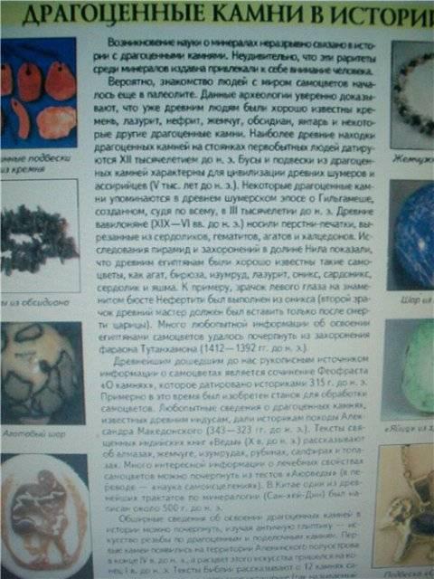 Иллюстрация 1 из 38 для Все о драгоценных камнях - Джаспер Стоун | Лабиринт - книги. Источник: света