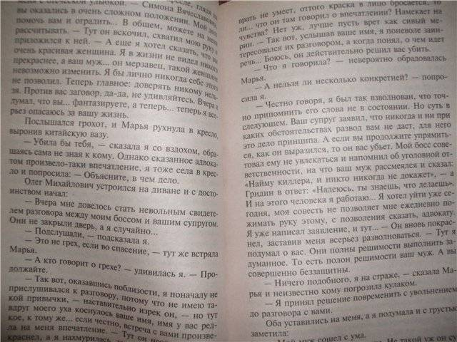 Иллюстрация 1 из 8 для Список донжуанов - Татьяна Полякова | Лабиринт - книги. Источник: света
