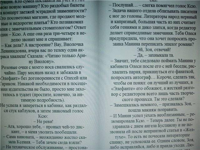 Иллюстрация 1 из 14 для Муму с аквалангом (мяг) - Дарья Донцова | Лабиринт - книги. Источник: света