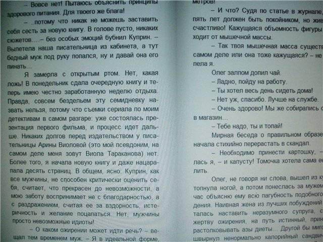 Иллюстрация 1 из 20 для Билет на ковер-вертолет - Дарья Донцова | Лабиринт - книги. Источник: света