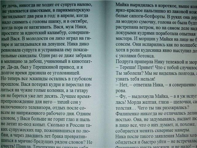 Иллюстрация 1 из 11 для Хеппи-энд для Дездемоны - Дарья Донцова   Лабиринт - книги. Источник: света