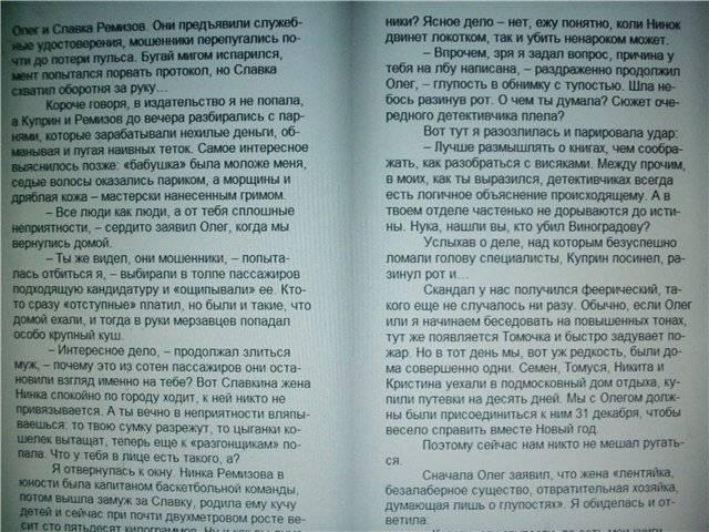 Иллюстрация 1 из 17 для Муха в самолете - Дарья Донцова | Лабиринт - книги. Источник: света