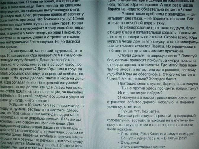 Иллюстрация 1 из 13 для Фокус-покус от Василисы Ужасной: Роман - Дарья Донцова | Лабиринт - книги. Источник: света
