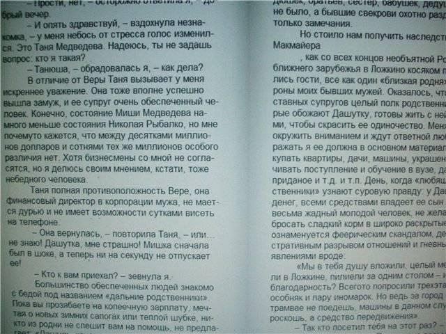 Иллюстрация 1 из 23 для Личное дело Женщины-кошки - Дарья Донцова | Лабиринт - книги. Источник: света