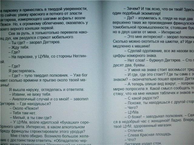 Иллюстрация 1 из 19 для Небо в рублях - Дарья Донцова | Лабиринт - книги. Источник: света