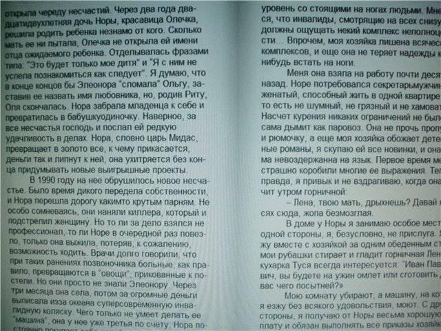 Иллюстрация 1 из 17 для Букет прекрасных дам - Дарья Донцова | Лабиринт - книги. Источник: света