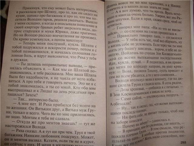 Иллюстрация 1 из 14 для Чудо в пушистых перьях: Роман - Татьяна Полякова | Лабиринт - книги. Источник: света